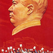 Chinese Communist Poster Poster