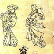 Chinese Man And Woman Dancing Poster