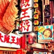 Downtown Osaka Japan  Poster