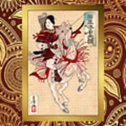 Duvet Yoshitoshi Warrior Poster