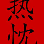 Enthusiasm In Black Hanzi Poster
