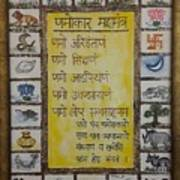 Epitome Of Jainism Poster
