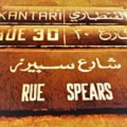Famous Rue Spears In Beirut  Poster