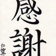 Gratitude Or Heartfelt Thanks In Asian Kanji Calligraphy Poster