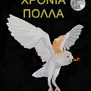 Happy Birthday Barn Owl Greek Poster
