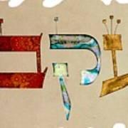 Hebrew Calligraphy- Jacob Poster