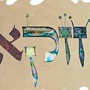 Hebrew Calligraphy- Jezekiel Yechezkiel Poster