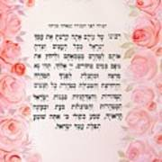 Hebrew Prayer For The Mikvah-ribono Shel Olam Poster