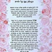 Hebrew Prayer For The Mikvah- Woman Prayer For Her Children Poster