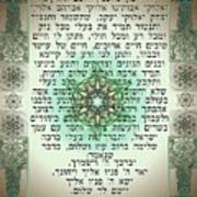 Hebrew Prayer For The Mikvah- Woman Prayer For Her Husband Poster
