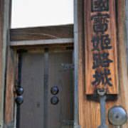 Hishi Gate Detail Himeji Castle Poster