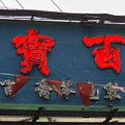 Hong Kong Sign 10 Poster