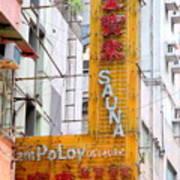 Hong Kong Sign 11 Poster