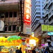 Hong Kong Sign 13 Poster