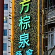 Hong Kong Sign 15 Poster