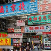 Hong Kong Signs Poster