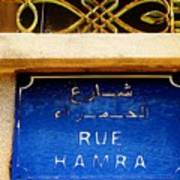 Iconic Rue Hamra In Beirut  Poster