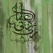 Islamic Calligraphy 77091 Poster