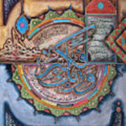 Islamic Picture Poster