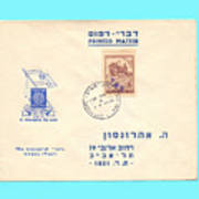 Jnf Stamps  Poster
