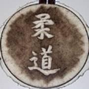 Judo Kanji Poster