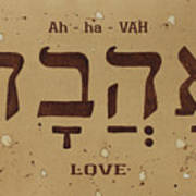 Love Word In Hebrew Typography Poster