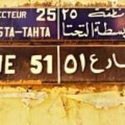 Rue 51 Basta In Beirut  Poster