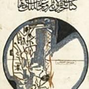 Saleh Ibn Nuri Al-bakawi Poster