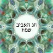 Shabat And Holidays- Passover Poster