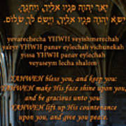 The Priestly Aaronic Blessing Poster