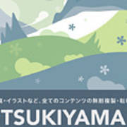 Tsukiyama - Japanese Landscape Poster