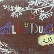 Vintage Al-humdulillah Poster by Salwa  Najm