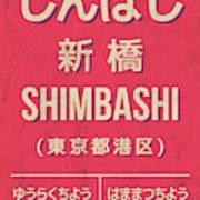 Retro Vintage Japan Train Station Sign - Shimbashi Red Poster