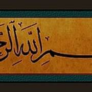 Bismillah-in The Name Of Allaah Art Print