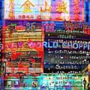 Chinese Lights Art Print