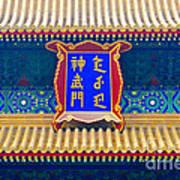 Chinese Sign Art Print