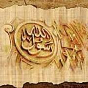 Islamic Calligraphy 036 Art Print