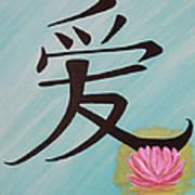Love And The Lotus Art Print