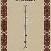 O'malley Written In Ogham Art Print