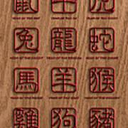12 Chinese Zodiac Animals Wood Signs Art Print
