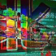 People In Lanzhou China Art Print