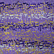 2014 14 Hebrew Text Of Psalms Chapter 36 In Purple Silver And Gold Art Print