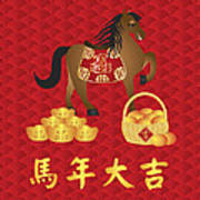 2014 Chinese New Year Horse With Good Luck Text Art Print
