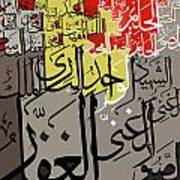 99 Names Of Allah Art Print by Catf