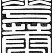 Calligraphy Chinese Art Print