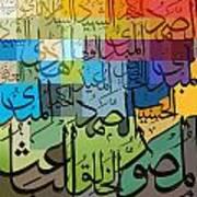 99 Names Of Allah Art Print by Corporate Art Task Force