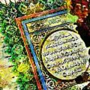 A Page From Quran Art Print by Catf