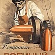Advertisement For War Loan From World War I Art Print