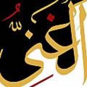 Al-ghanee Art Print