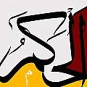 Al-hakm Art Print